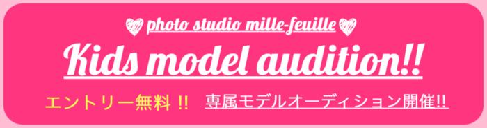 ミルフィーユ専属キッズモデルオーディション開催!!