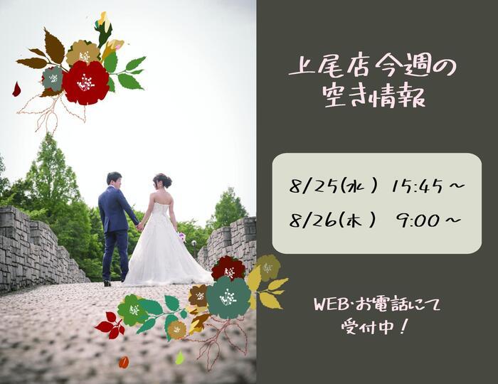 撮影ご案内情報☆上尾店☆