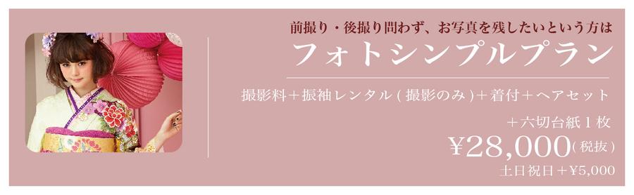 シンプルプラン-01-01-01.jpg