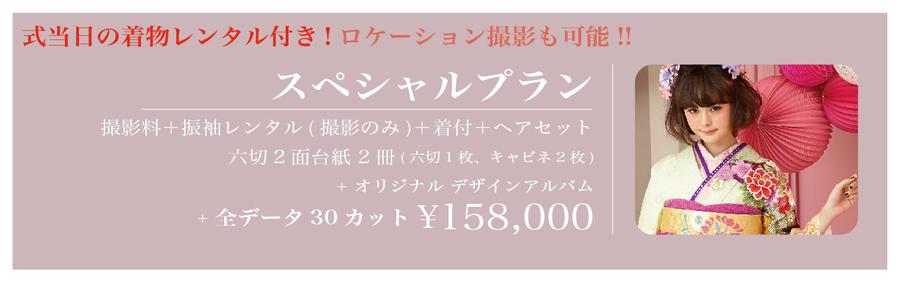 スペシャルパックプラン-01.jpg