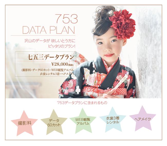データプラン1-01.jpg