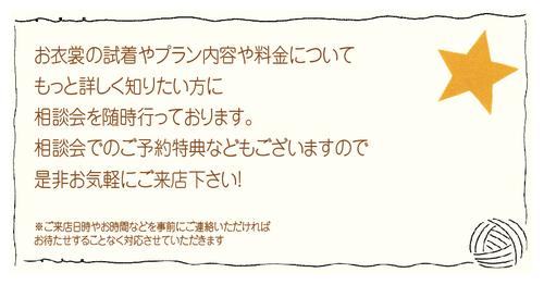事前来店-02.jpg