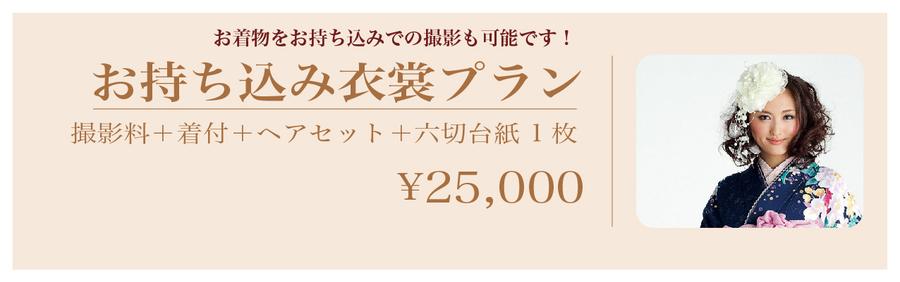 持ち込み-01.jpg