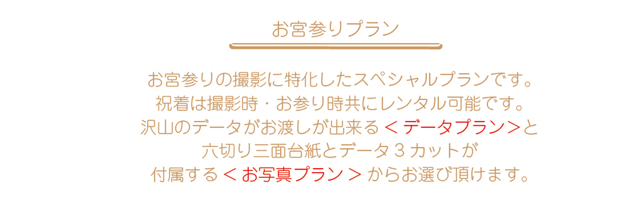 お宮参り-01-01-04.jpg