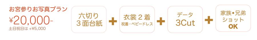 お宮参り-01-08.jpg