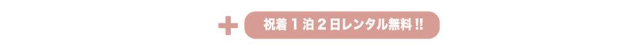お宮参り-01-09.jpg