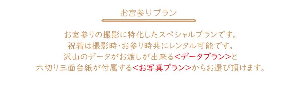 お宮参り-04.jpg