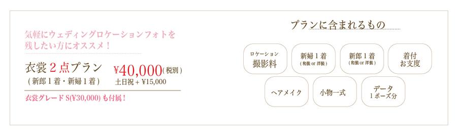 ロケーション1-02-01.jpg