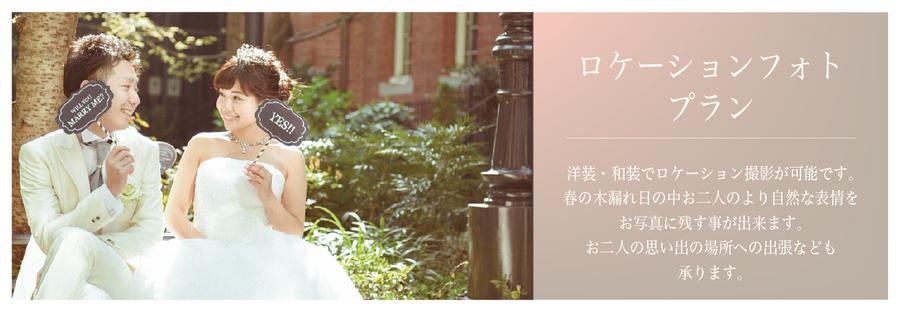 ロケーション1-02.jpg