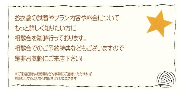 事前来店-04.jpg