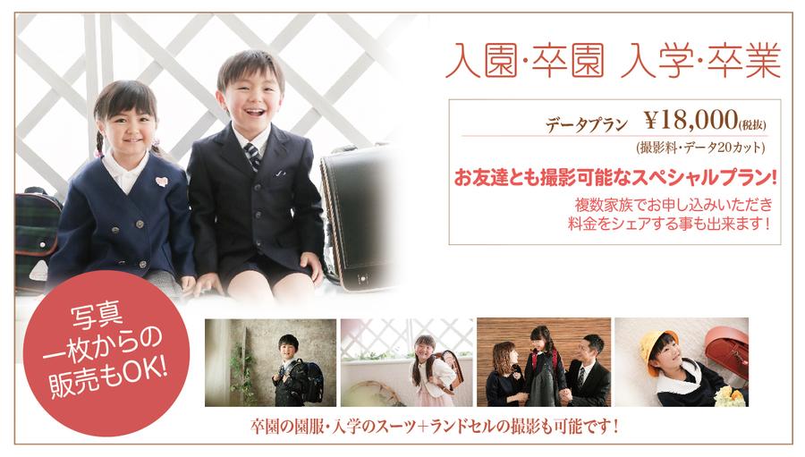 入園卒園入学卒業-01.jpg
