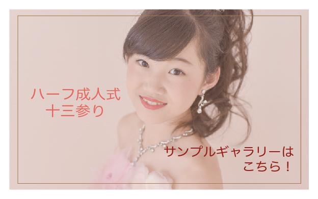 ハーフ成人式-04.jpg