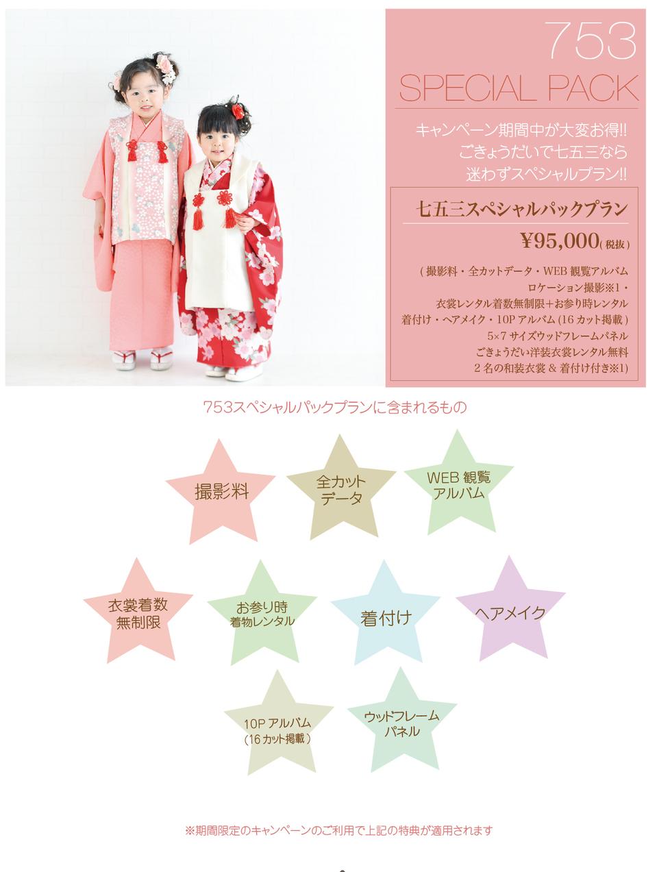 スペシャルパック-01.jpg