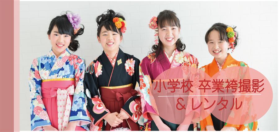 小学校卒業袴_アートボード 1.jpg