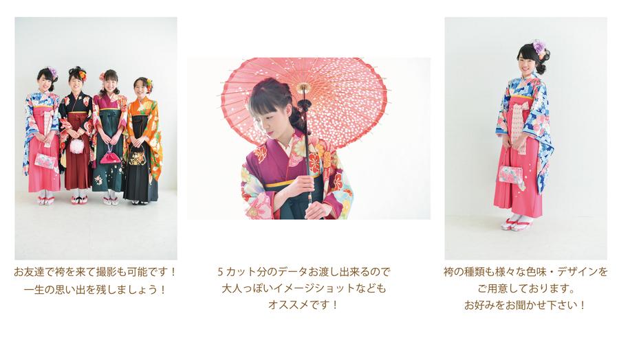 小学校卒業袴2_アートボード 1.jpg