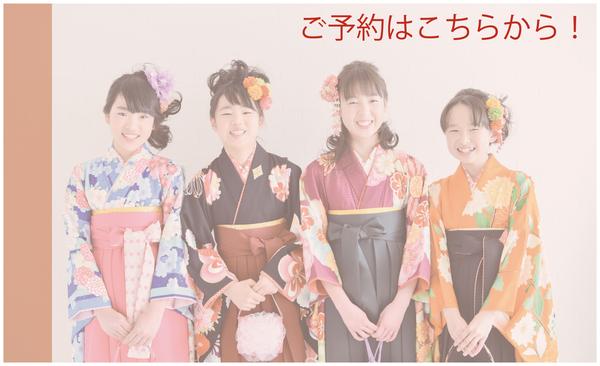 小学校卒業袴3-02.jpg