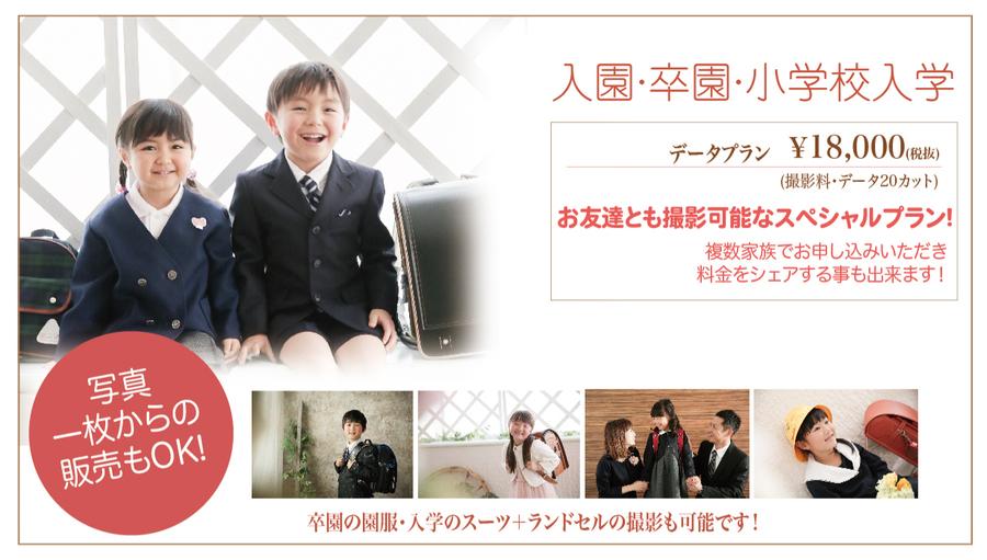 2019_入園卒園入学卒業.jpg