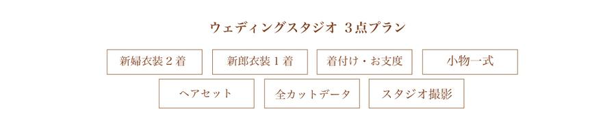201902_ブライダル和装3点-03.jpg