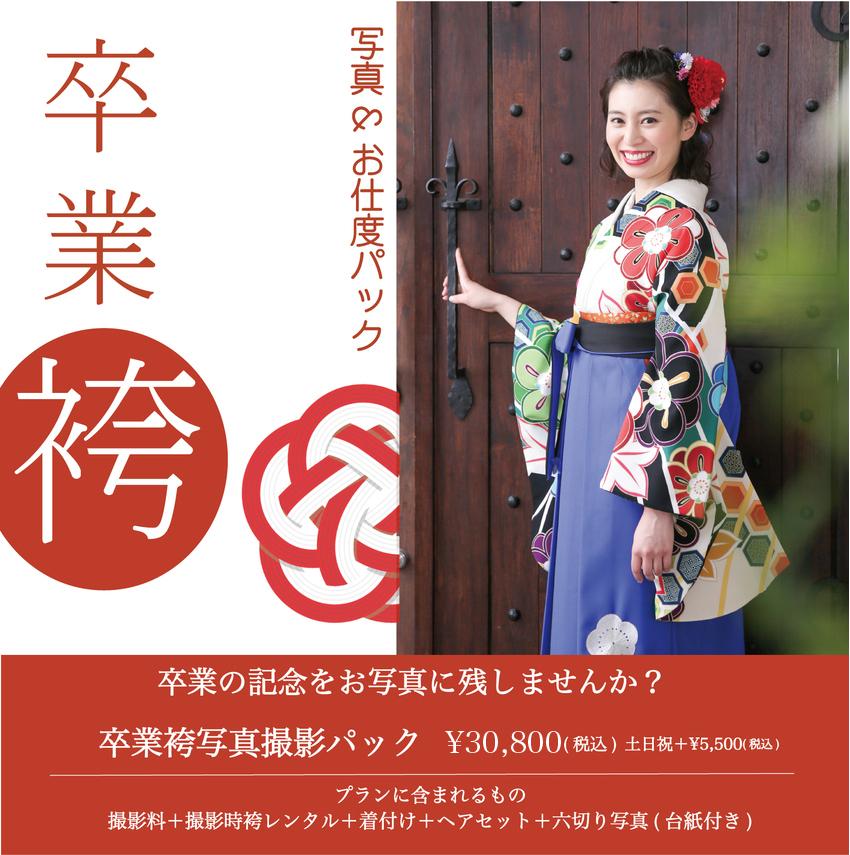 20200301_卒業袴撮影プランバナー_アートボード 1-thumb-autox854-9202-01.jpg
