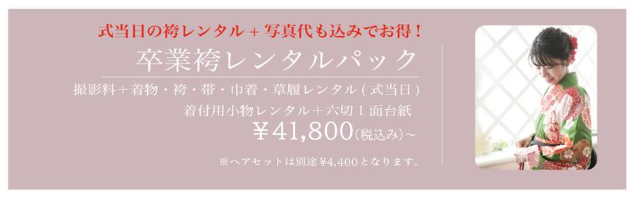 入卒プラン-04.jpg