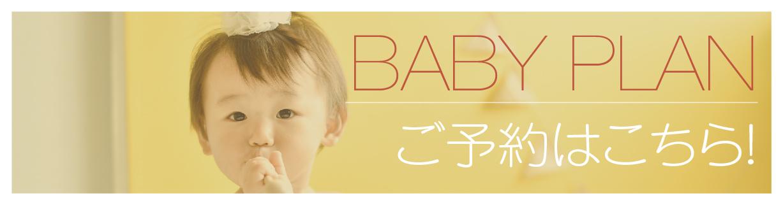 ご予約BABY-02.jpg