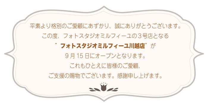 kawagoepop-03.jpg